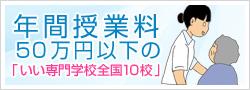 年間授業料50万円以下の「いい専門学校全国10校」
